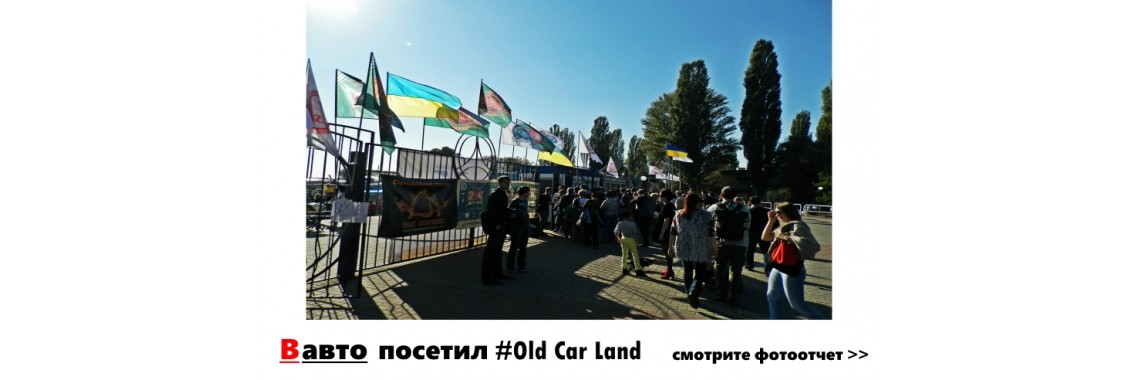 Old Car Land 2015